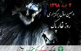 غار پاک ، آب پاک و اکوسیستم پایدار شعار روز ملی غار پاک