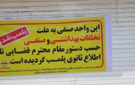 دادستان قشم خبر داد : فروشگاه زنجیره ای رفاه در قشم پلمپ شد