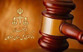 احکام جالب قاضی هرمزگانی برای چهار متهم ؛ خرید لوازم التحریر ، جایگزین حبس و زندان شد