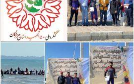 چهارمين المپياد ورزشي هاي آبي ساحلي به مناسبت كنگره ملي ١٥٠٠ شهيد استان هرمزگان