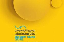 فراخوان مسابقه عکاسی تئاتر در جزیره کیش