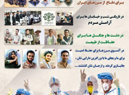 پیام تشکرمدیرکل حفاظت محیط زیست هرمزگان از زحمات پزشکان ، پرستاران وسایرکادر درمانی استان هرمزگان