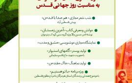 ویژه برنامه های حوزه هنری استان هرمزگان به مناسبت روز جهانی قدس